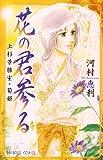 花の君参る 上杉景勝室・菊姫 (プリンセスコミックス)