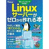 Linuxサーバーがゼロから作れる本