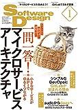 ソフトウェアデザイン 2020年1月号