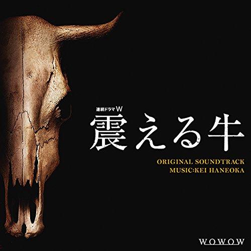 連続ドラマW「震える牛」 オリジナル・サウンドトラック