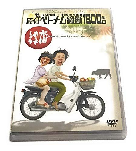 水曜どうでしょう 第1弾 原付ベトナム縦断1800キロ [DVD]