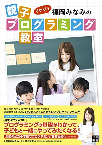 リケジョ福岡みなみの親子プログラミング教室