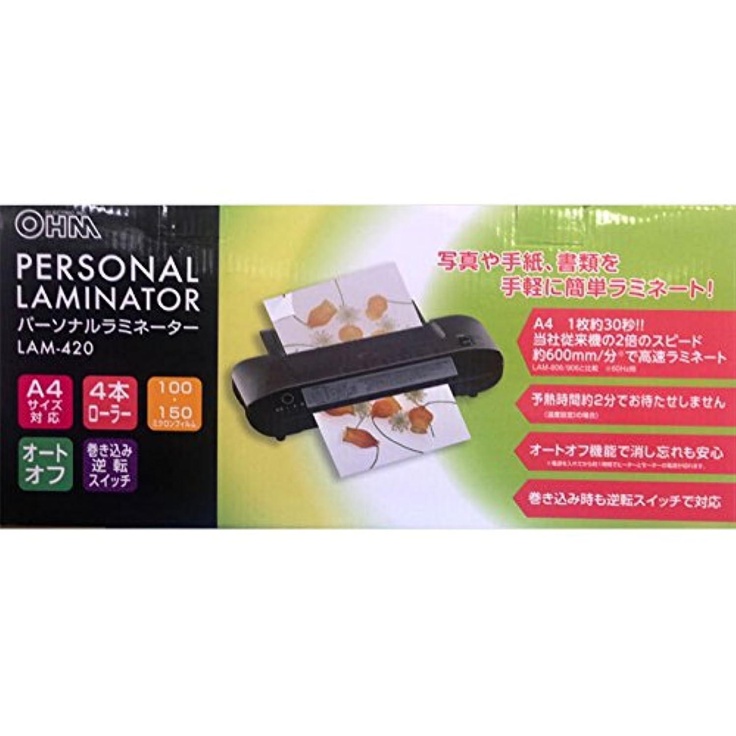ゴージャス日の出無力オーム 4ローラーラミネーター(A4対応) LAM-420(00-5103)