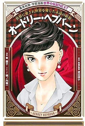 学習漫画 世界の伝記 NEXT オードリー・ヘプバーン 世界に愛され世界を愛した永遠の妖精