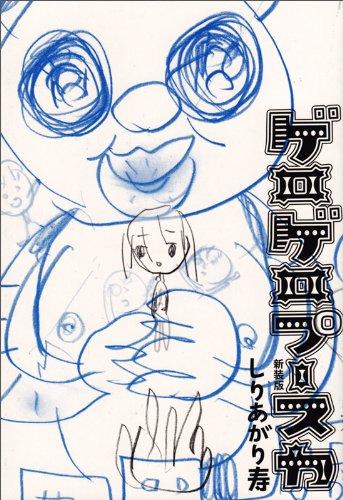 ゲロゲロプースカ 新装版 (ビームコミックス)