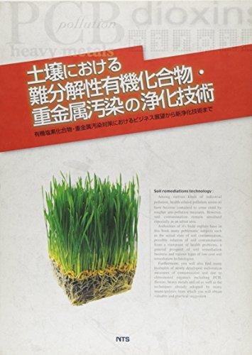 土壌における難分解性有機化合物・重金属汚染の浄化技術―有機塩素化合物・重金属汚染対策におけるビジネス展望から新浄化技術まで