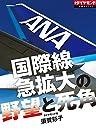 ANA 国際線急拡大の野望と死角 週刊ダイヤモンド 特集BOOKS