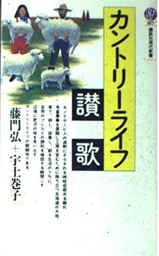 カントリーライフ讃歌 (講談社現代新書)の詳細を見る