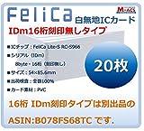 Fe-001【20枚セット】【白無地 刻印無し ※IDm未開示】フェリカカード FeliCa Lite-S フェリカ ライトS ビジネス(業務、e-TAX)用 RC-S966 FeliCa PVC