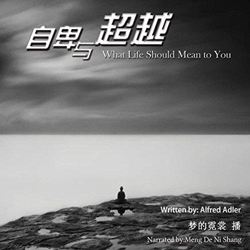 自卑与超越 - 自卑與超越 [What Life Should Mean to You] cover art