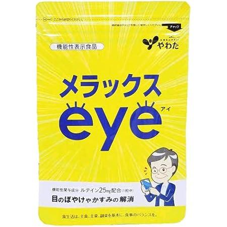 やわた メラックスeye 30粒 機能性表示食品 ×3袋