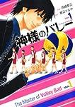 神様のバレー 1 (芳文社コミックス)