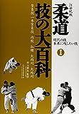 21世紀版 柔道 技の大百科―現代の技 未来に残したい技〈1〉背負投 一本背負投 内股 払腰 大内刈 大外刈
