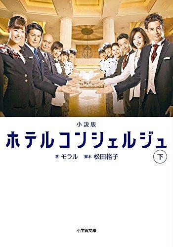 小説版 ホテル コンシェルジュ (下) (小学館文庫)の詳細を見る