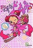 アニメコミックス おジャ魔女どれみ 1 (文春e-Books)