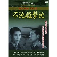 不沈艦撃沈 SYK-163 [DVD]