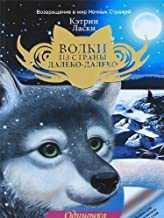Wolves of The Beyond. Lone Wolf / Odinochka (In Russian)'