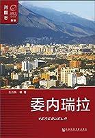 Venezuelr(Chinese Edition)