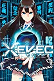 XEVEC(2) (週刊少年マガジンコミックス)