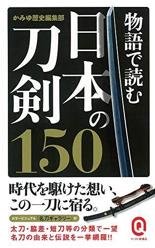 物語で読む日本の刀剣150 (イースト新書Q)