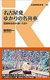 名古屋発ゆかりの名列車 - 国鉄特急型が輝いた日々 (交通新聞社新書123)