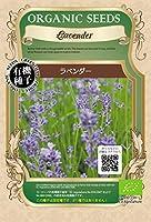【有機種子】 ラベンダー グリーンフィールドプロジェクトのタネ