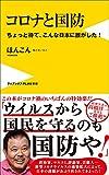 コロナと国防 - ちょっと待て、こんな日本に誰がした! - (ワニブックスPLUS新書)