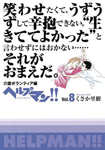 ヘルプマン!! Vol.8