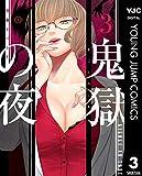 鬼獄の夜 単行本版 3 (ヤングジャンプコミックスDIGITAL)