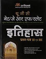 UGC Net/JRF/SLET Itihaas Prashn-Patra 2 & 3 (Old Edition)