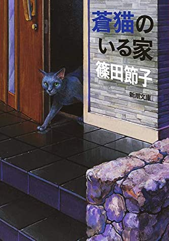 蒼猫のいる家 (新潮文庫)