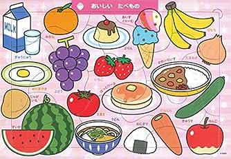 おいしい たべもの 15ピース (ジグソー知育パズル)