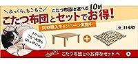 北欧デザインこたつテーブル 120×75cm こたつ 北欧 長方形 日本製 国産 ナチュラル