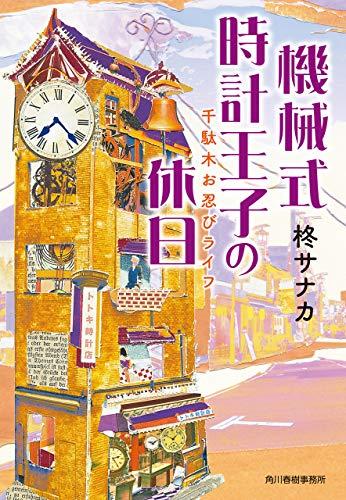 機械式時計王子の休日 千駄木お忍びライフ (ハルキ文庫)