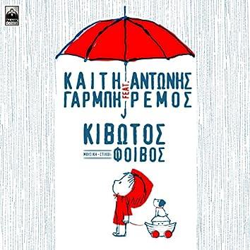 Kivotos (feat. Antonis Remos) [2020 version]
