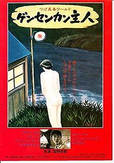 邦画映画チラシ[ゲンセンカン主人 つげ義春」#959