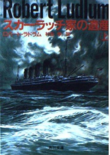 スカーラッチ家の遺産 (上) (角川文庫 (5726))の詳細を見る