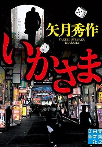いかさま (実業之日本社文庫)