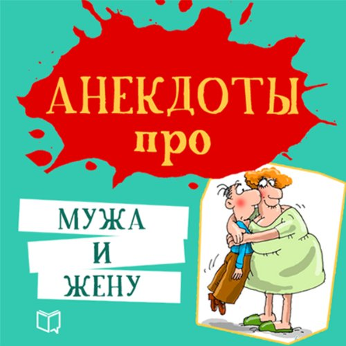 Anekdoty pro muzha i zhenu [Jokes About Husbands and Wives] audiobook cover art