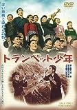 トランペット少年[DVD]