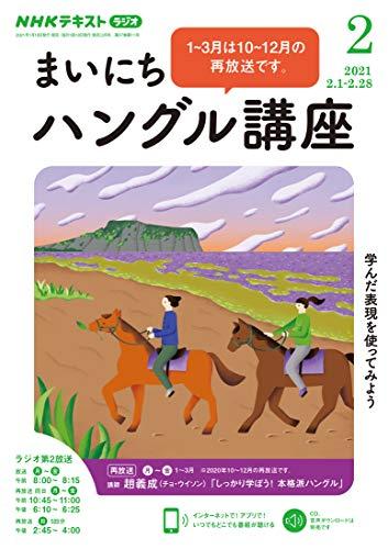 NHKラジオ まいにちハングル講座 2021年 2月号 [雑誌] (NHKテキスト)