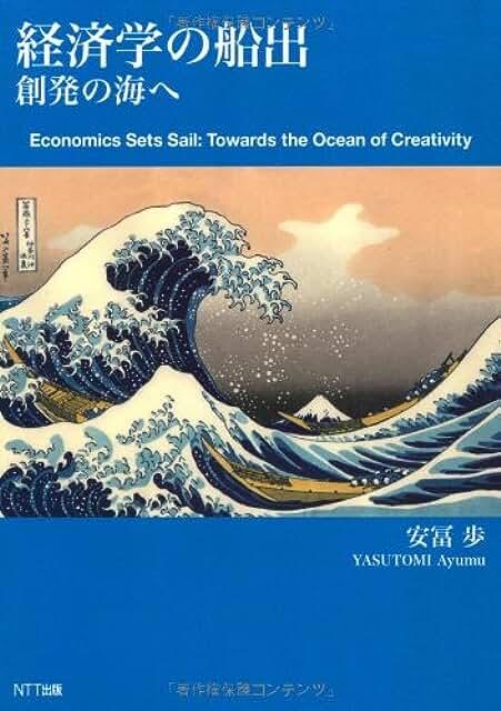 経済学の船出 ―創発の海へ