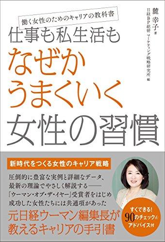 日経BP『仕事も私生活もなぜかうまくいく女性の習慣』