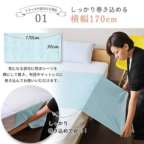 (ケラッタ)防水シーツ介護しっかり巻き込み90×170cm2枚セット全面防水綿100%洗替えに便利(ブルー/イエロー)