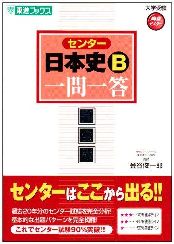 センター日本史B一問一答 完全版 (東進ブックス 大学受験 高速マスター)の詳細を見る