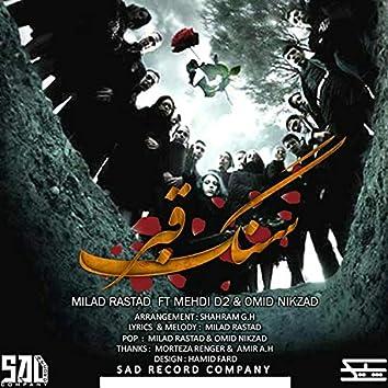 Sang Ghabr (feat. Mehdi D2 & Omid Nikzad)