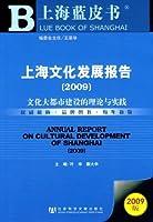 上海文化发展报告(2009)