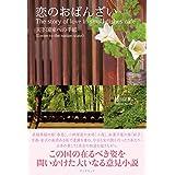 恋のおばんざい -天下国家への手紙- The story of love in small dishes cafe: Letter to the nation-state