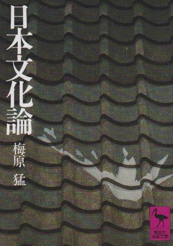日本文化論 (講談社学術文庫)