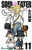 ソウルイーター 11巻 (デジタル版ガンガンコミックス)